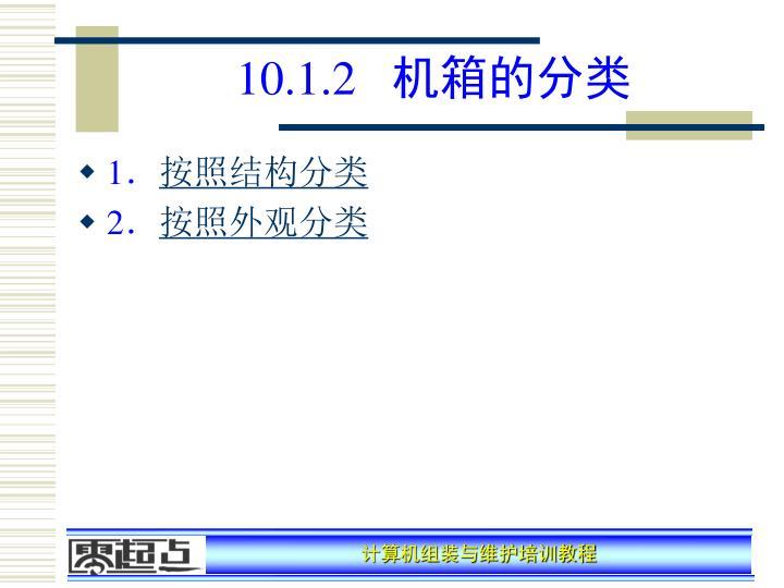 10.1.2   机箱的分类