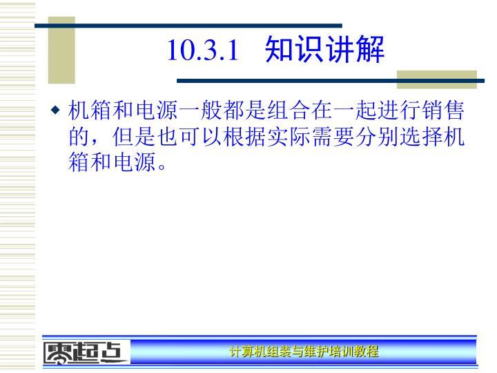 10.3.1   知识讲解