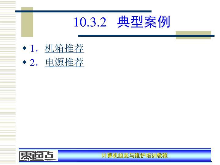 10.3.2   典型案例