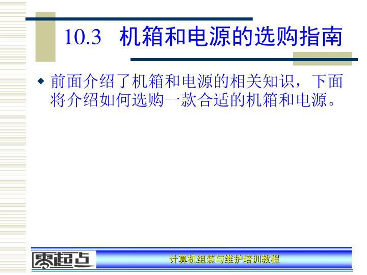10.3   机箱和电源的选购指南