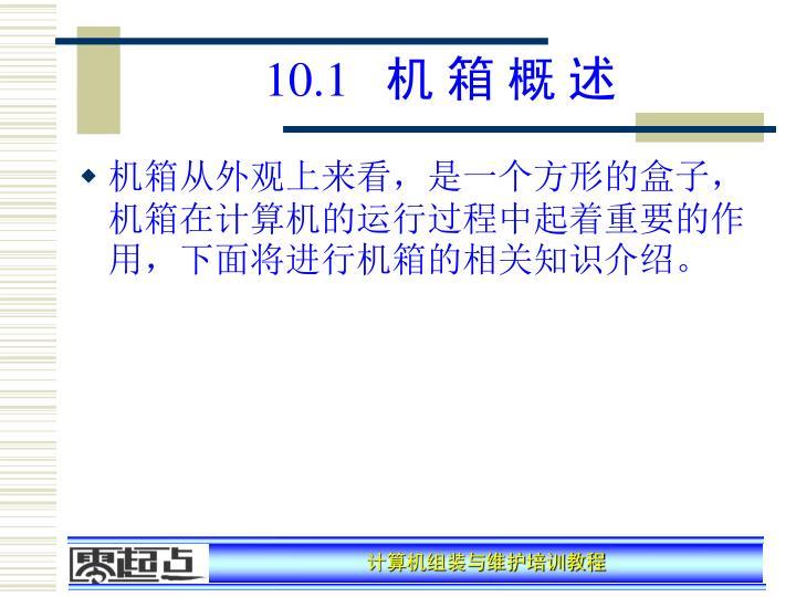 10.1   机 箱 概 述