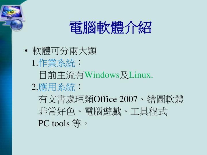 電腦軟體介紹