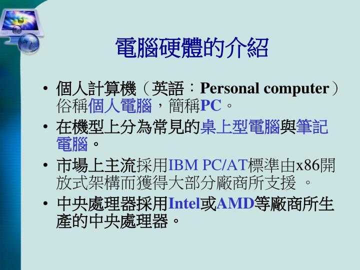 電腦硬體的介紹