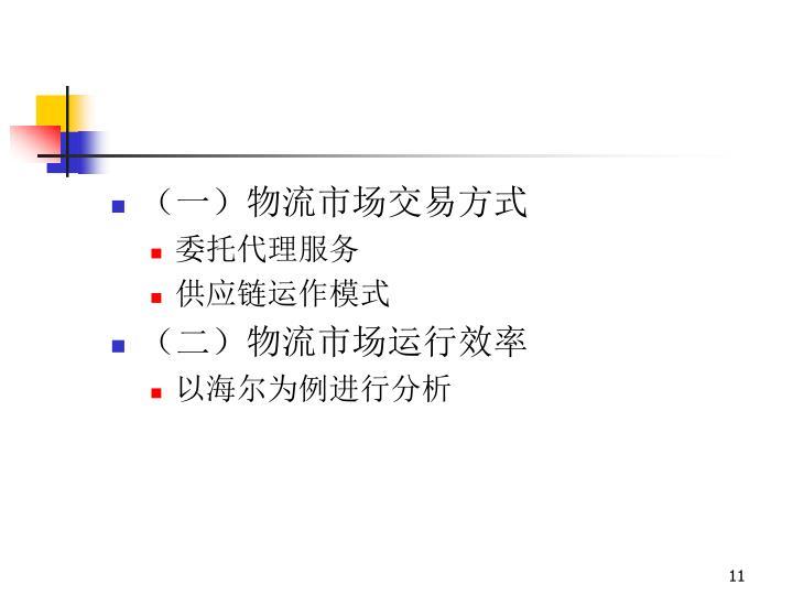 (一)物流市场交易方式