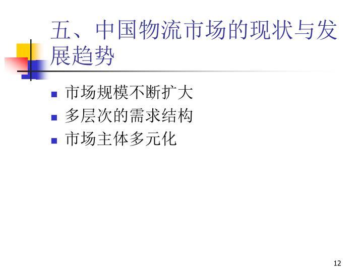 五、中国物流市场的现状与发展趋势
