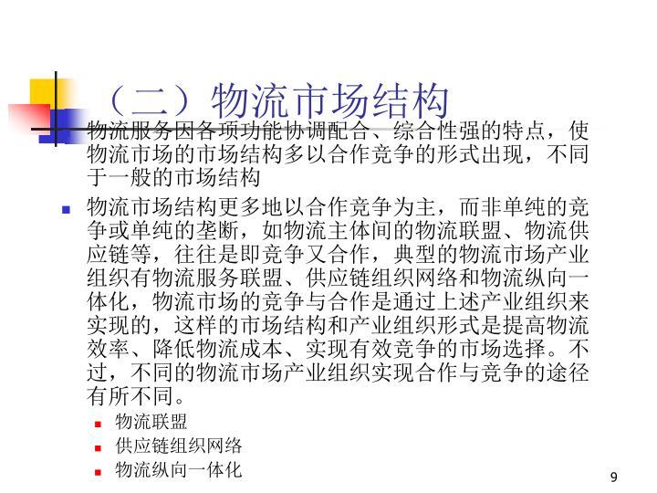 (二)物流市场结构
