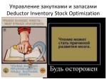 deductor inventory stock optimization