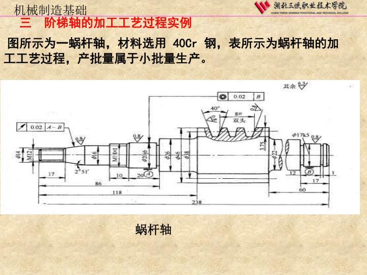 三  阶梯轴的加工工艺过程实例
