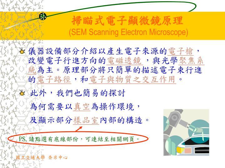 掃瞄式電子顯微鏡原理