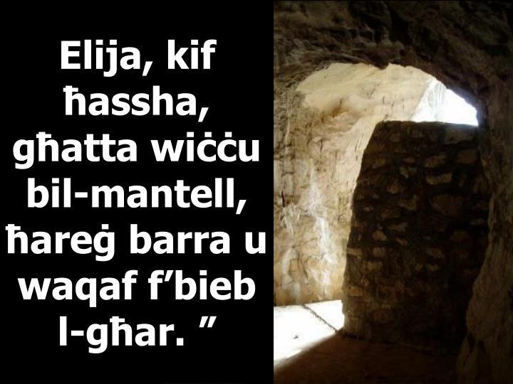 Elija, kif ħassha, għatta wiċċu bil-mantell, ħareġ barra u waqaf f'bieb