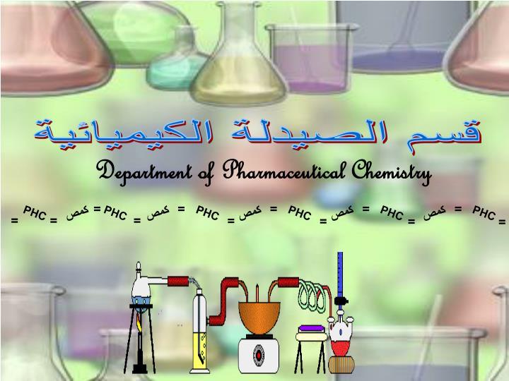 قسم الصيدلة الكيميائية