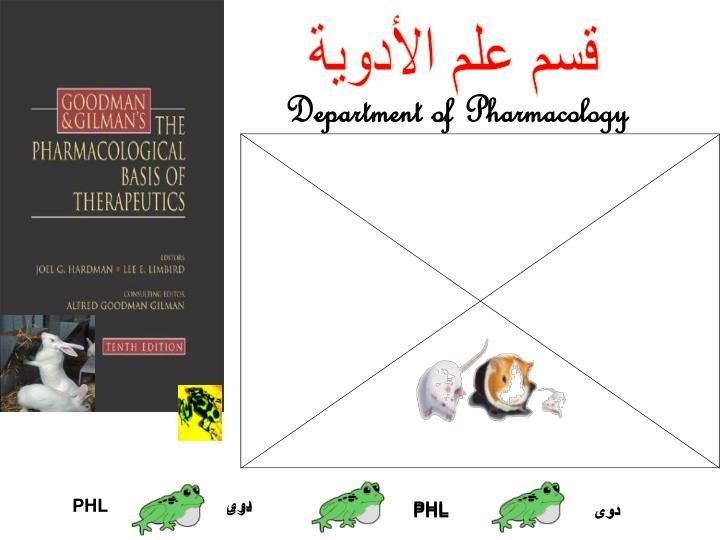 قسم علم الأدوية
