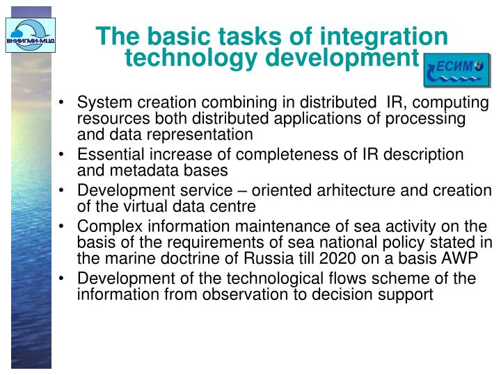 The basic tasks of integration technology development