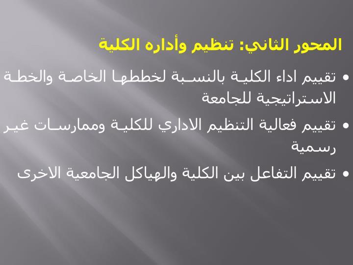 المحور الثاني: تنظيم وأداره الكلية