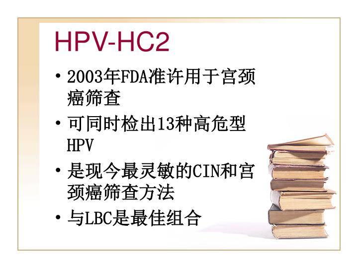 HPV-HC2
