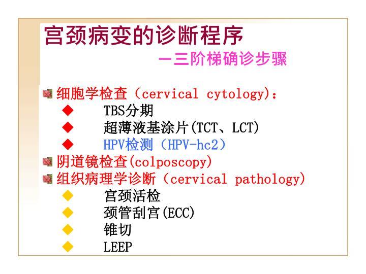 宫颈病变的诊断程序