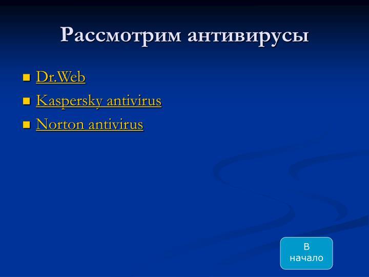 Рассмотрим антивирусы