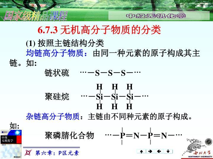 (1) 按照主链结构分类