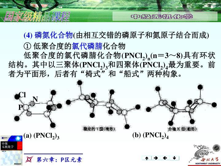 (4) 磷氮化合物