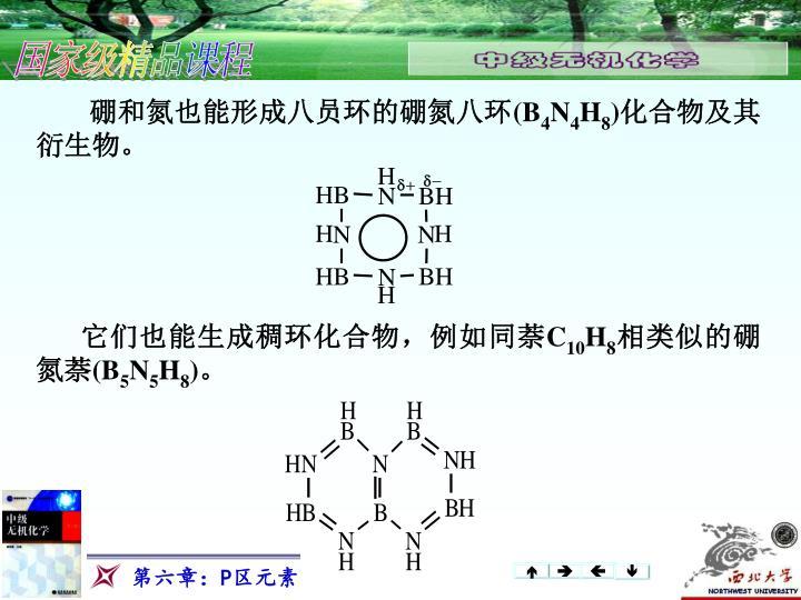 硼和氮也能形成八员环的硼氮八环(
