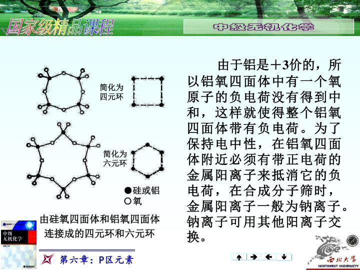 由于铝是+3价的,所以铝氧四面体中有一个氧原子的负电荷没有得到中和,这样就使得整个铝氧四面体带有负电荷。为了保持电中性,在铝氧四面体附近必须有带正电荷的金属阳离子来抵消它的负电荷,在合成分子筛时,金属阳离子一般为钠离子。钠离子可用其他阳离子交换。