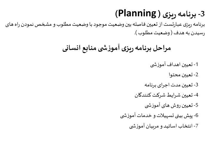 3- برنامه ریزی (
