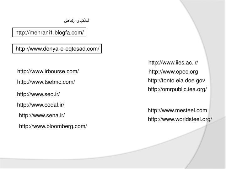 لینکهای ارتباطی