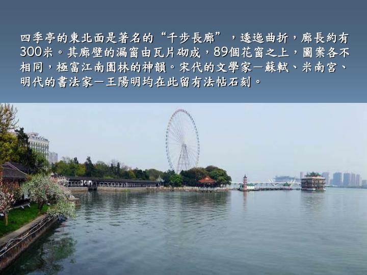 """四季亭的東北面是著名的""""千步長廊"""",逶迤曲折,廊長約有"""