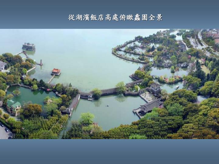 從湖濱飯店高處俯瞰蠡園全景