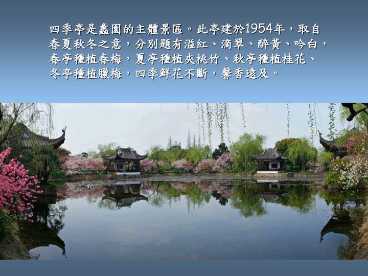 四季亭是蠡園的主體景區。此亭建於