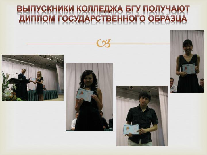Выпускники Колледжа БГУ получают  диплом государственного образца