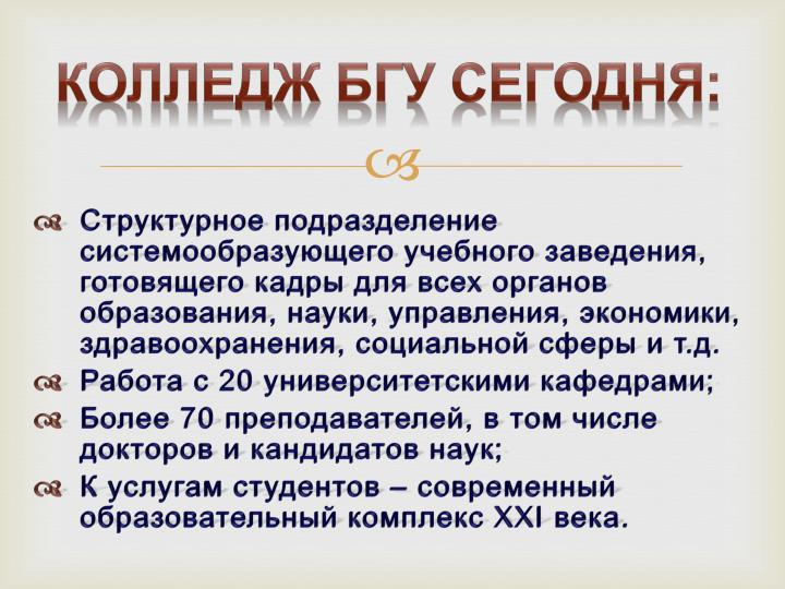 КОЛЛЕДЖ БГУ СЕГОДНЯ: