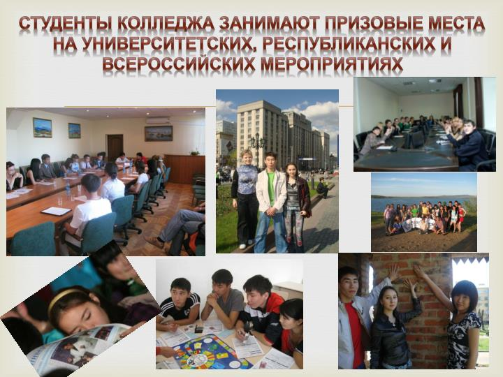 Студенты Колледжа занимают призовые места на университетских, республиканских и всероссийских мероприятиях