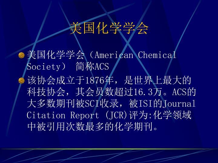美国化学学会