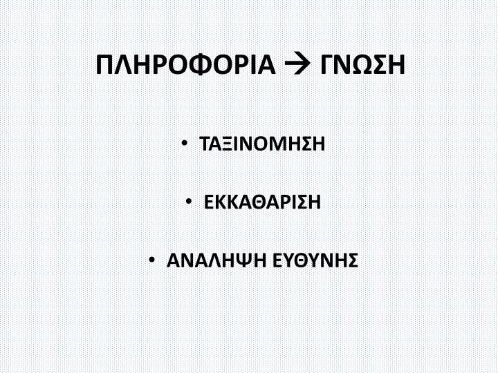 ΠΛΗΡΟΦΟΡΙΑ