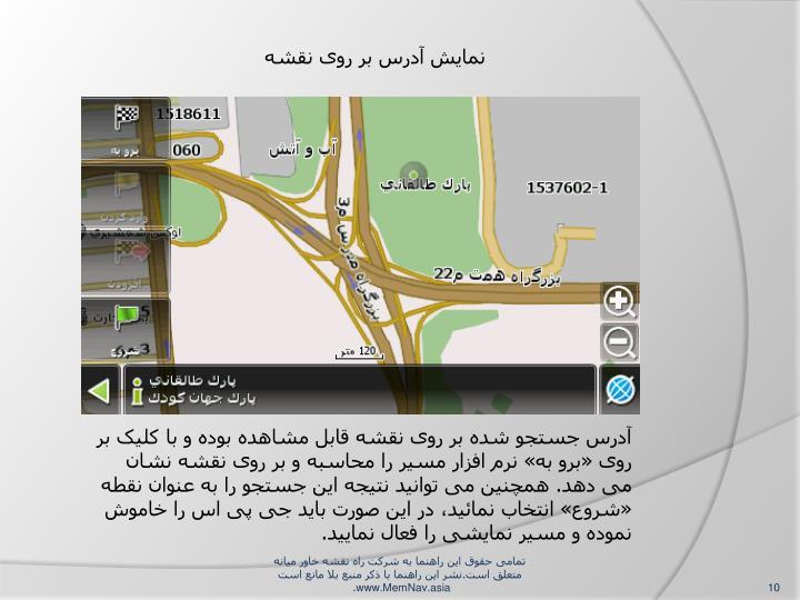 نمایش آدرس بر روی نقشه