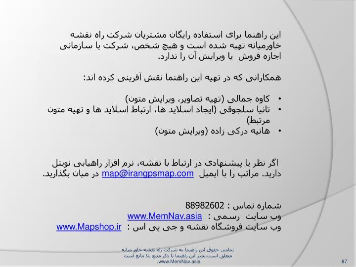این راهنما برای استفاده رایگان مشتریان شرکت راه نقشه خاورمیانه تهیه شده است و هیچ شخص، شرکت یا سازمانی اجازه فروش