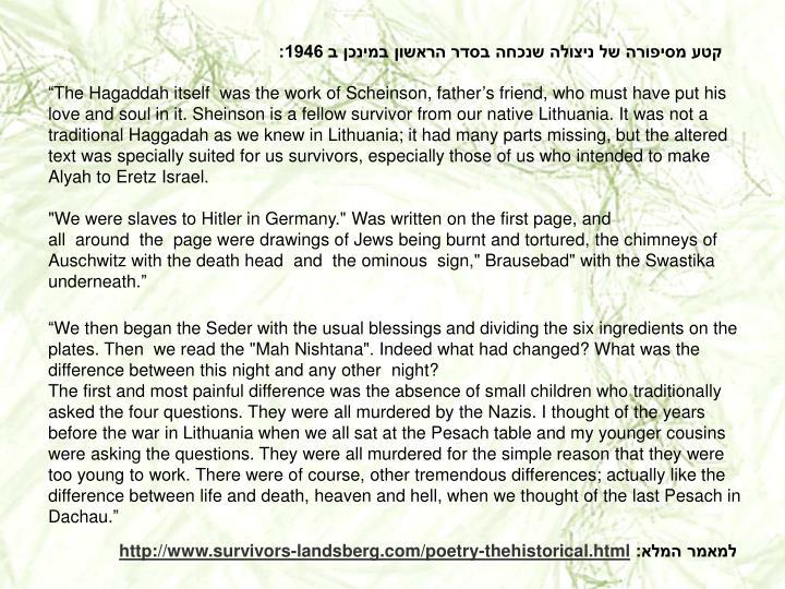 קטע מסיפורה של ניצולה שנכחה בסדר הראשון במינכן ב 1946: