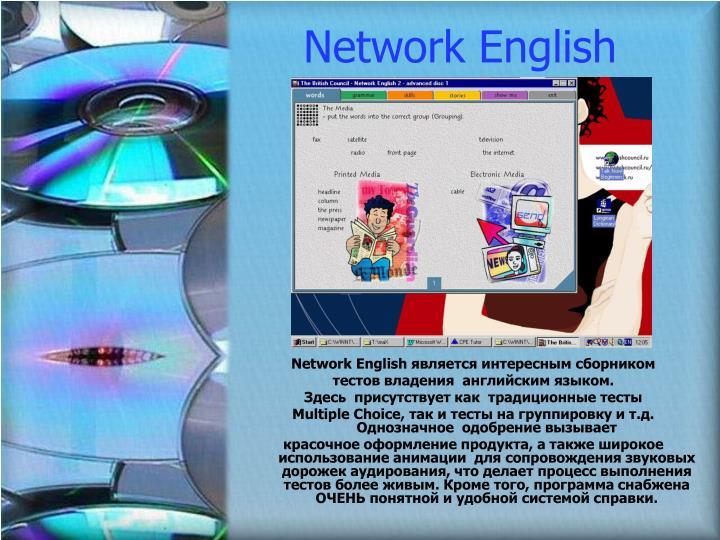 Network English