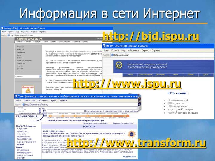 Информация в сети Интернет