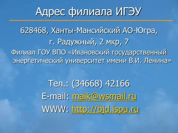 Адрес филиала ИГЭУ