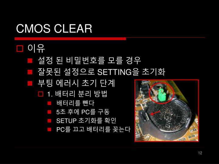 CMOS CLEAR