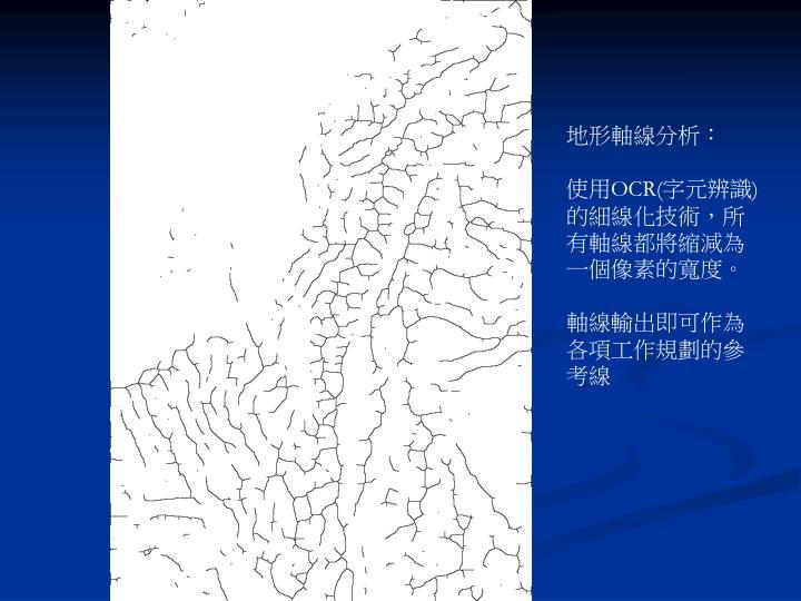 地形軸線分析: