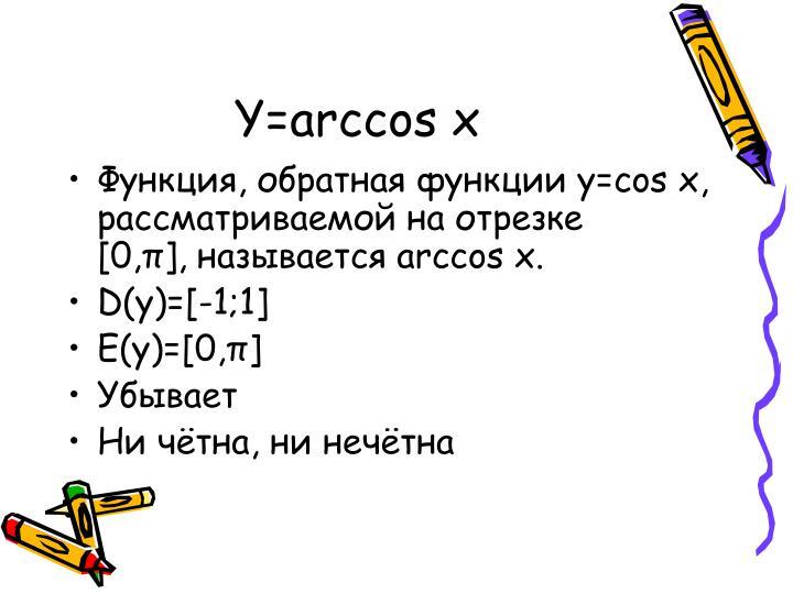 Y=arccos x