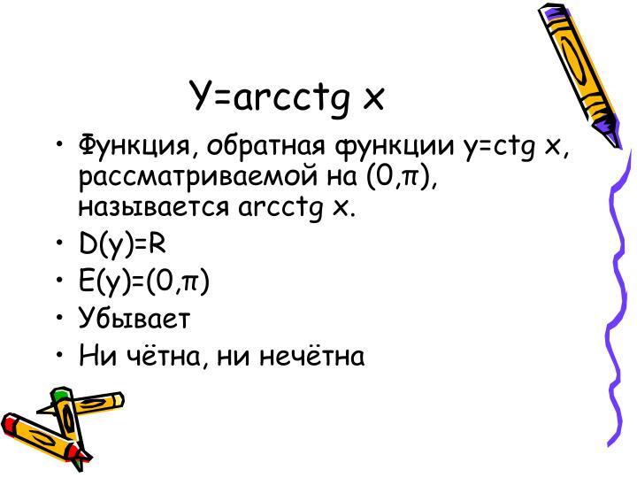 Y=arcctg x