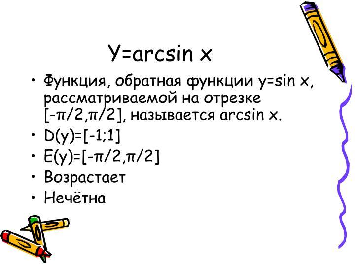 Y=arcsin x