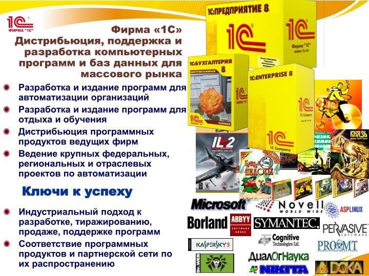 Фирма «1С»