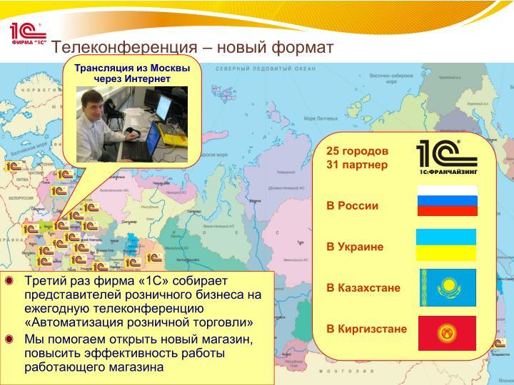 Трансляция из Москвы через Интернет