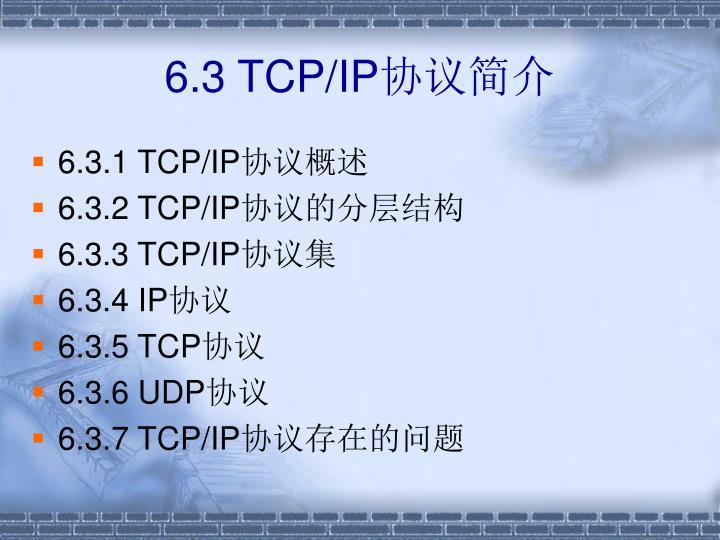 6.3 TCP/IP