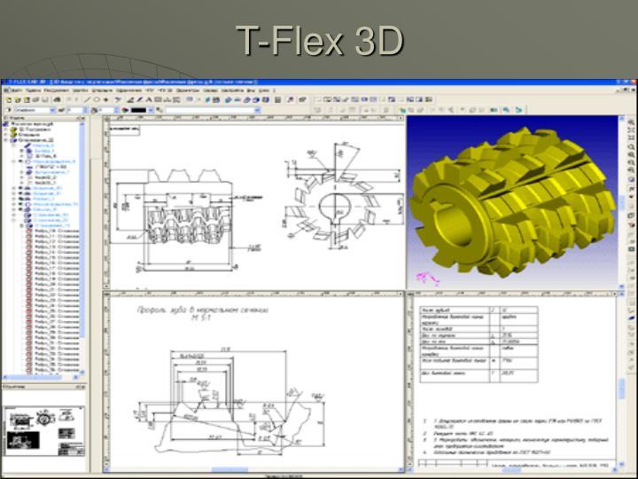 T-Flex 3D